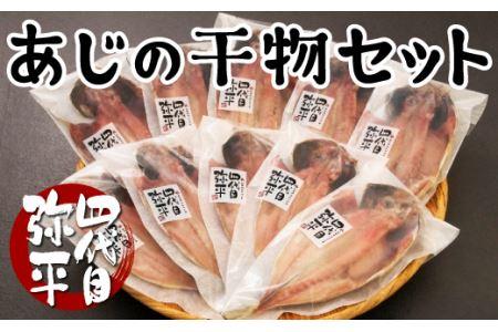 四代目弥平 あじの干物セットMA22-p