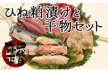 四代目弥平 ひね粕漬けと干物セット MA23-p