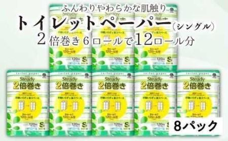 【沼津市】 トイレットペーパー ステディ 2倍巻き シングル × 8パック × 6ロール