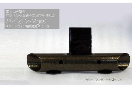 0015-18-03 スマートフォン用無電源スピーカー バイオン-Mg60