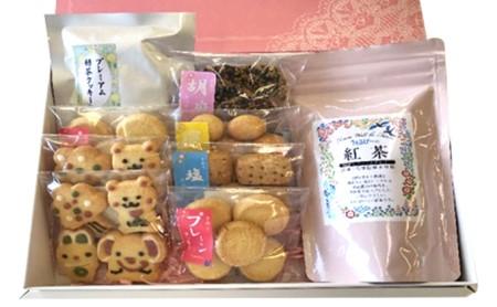 農薬、化学肥料不使用の紅茶にぴったりなクッキーセット