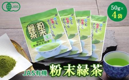 JAS有機粉末緑茶 50gx4袋