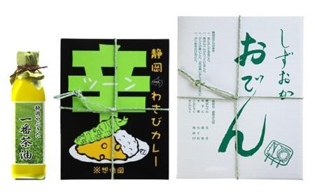 しずおかおでん 1箱 一番茶油 1本 静岡わさびカレー辛 1箱 セット