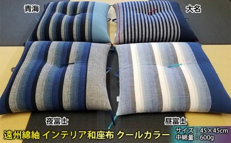 遠州綿紬 インテリア和座布 クールカラー クール 昼富士