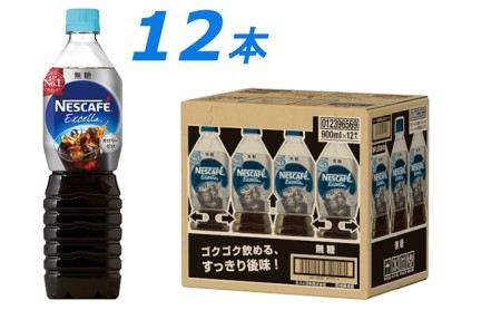 ネスカフェ エクセラ ボトルコーヒー 無糖 900ml 1ケース(12本)