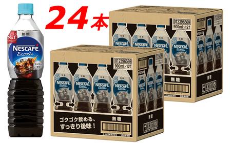 ネスカフェ エクセラ ボトルコーヒー 無糖 900ml 2ケース(24本)