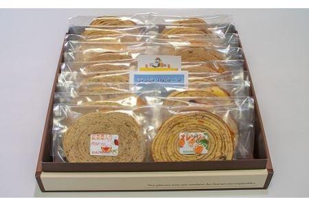 バウムクーヘン詰め合わせ(20個入り)オレンジ・メープル・紅茶・ラム酒・シナモン・クルミ【AL-002】