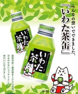 291_いわた茶缶(300gボトル缶×24本)[2019]