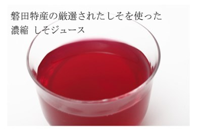 55磐田市特産のしそ使用、無添加しそジュース