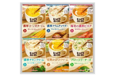 040_【ギフト】じっくりコトコトスープ12箱セット