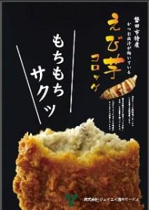 74_海老芋コロッケ[2018]