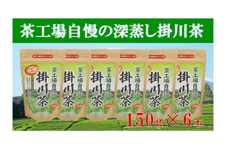 a10-357 茶工場の深蒸し掛川茶セット