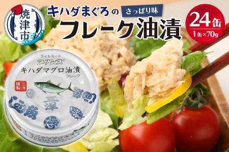 a10-396 プリンスツナ缶 キハダまぐろツナ缶 24缶セット
