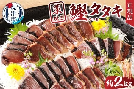 a10-448 藁焼き鰹タタキ約2kgセット