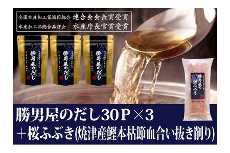 a15-361 勝男屋 の 出汁 30袋入×3袋 鰹 削り節 セット