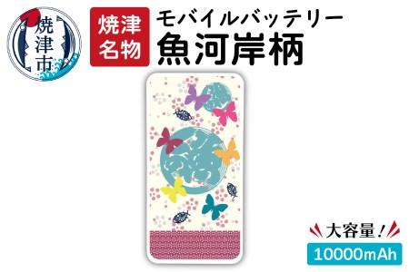 a16-022 魚河岸柄モバイルバッテリー 大容量1000円0mAh 黄色