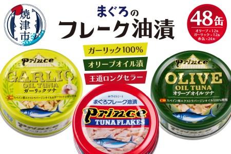 a27-001 赤缶・オリーブオイル・ガーリックツナ48缶
