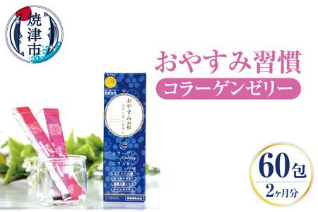 a30-193 おやすみ習慣コラーゲンゼリー60包(2か月分)