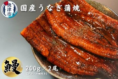 a15-433 うなぎ 蒲焼き 約200g×2尾 鰻 ウナギ