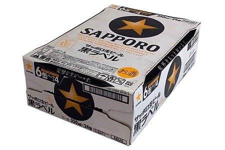 a95-001 【定期便 5回】【サッポロ】 黒ラベル 350ml×24本