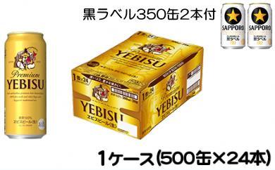 353-020 プレミアムヱビスビール500缶 24本 1箱(黒ラベル350缶×2本付)