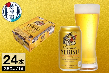 a16-052 【サッポロ ビール】エビス 350ml缶×24本