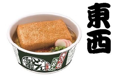 153-132 日清食品 静岡(焼津)工場製造・日清のどん兵衛 きつねうどん 東西食べ比べセット