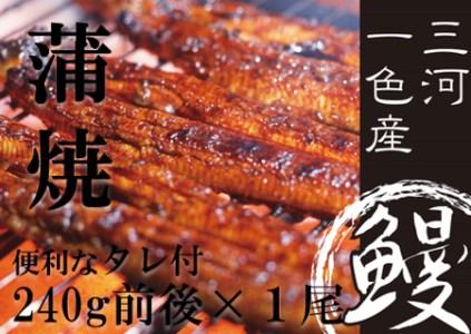 153-440 うなぎの蒲焼き 超希少・超特大サイズ(約240g前後)