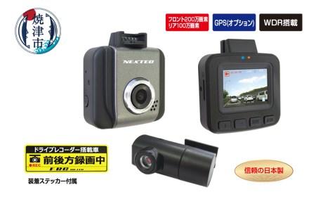 a24-010 ドライブレコーダー 2カメラ 200万画素 NX-DRW22W