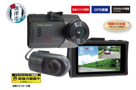 a42-005 ドライブレコーダー 2カメラ 200万画素 FC-DR220WW