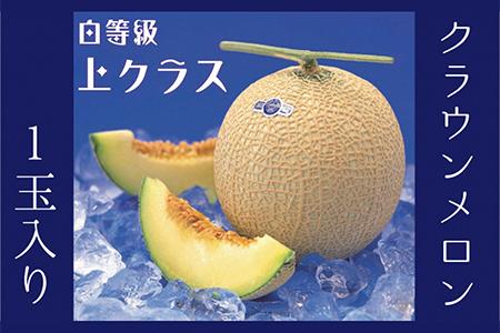 153-551 クラウンメロン1玉入(上)