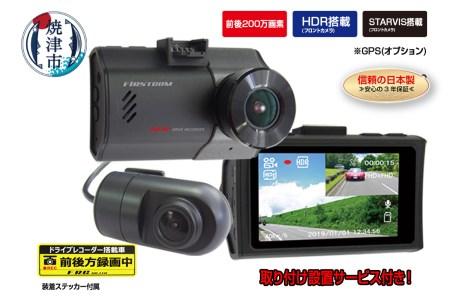 a95-003 ドライブレコーダー 2カメラ 取付作業込 FC-DR220WW 200万画素