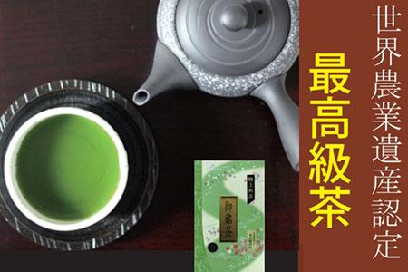 203-156 世界農業遺産認定 最高級深蒸し茶約100g×2本