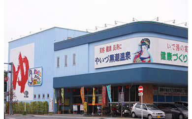 00E-019 焼津駅前健康センター 特別入館券(ペア)