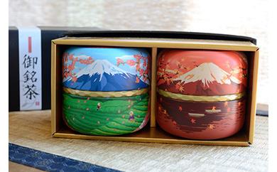 00E-020 焼津の元気!「放任茶」2缶箱入り