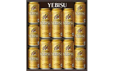 001-128 サッポロビール静岡(焼津)工場生産・プレミアムヱビスビールセット(ギフトケース)