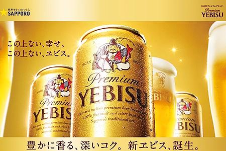 003-066 サッポロビール静岡(焼津)工場生産・プレミアムヱビスビール350ml×24本入 2ケース