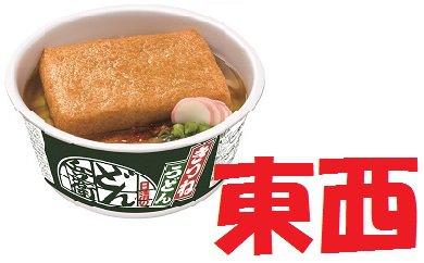 001-186 日清食品 静岡(焼津)工場製造・日清のどん兵衛 きつねうどん 東西食べ比べセット