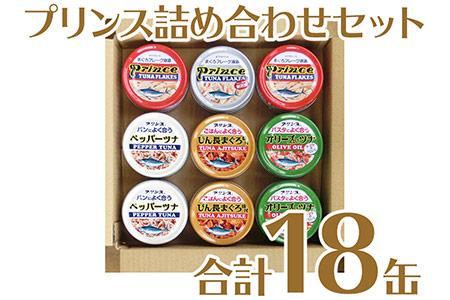 a10-052 5S40 5種類バラエティセット18缶入り