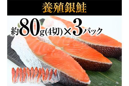 a10-251 旨!銀鮭(中辛)切身80g×4切×3パック