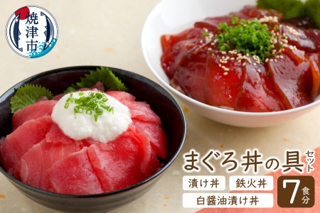 a10-006 まんぷくマグロ漬丼の具セット