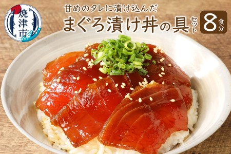 a10-007 8食分!!天然マグロ丼の具セット
