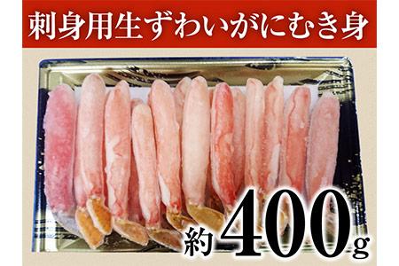 a10-033 カネト平田 刺身用生ずわいかにむき身約400g