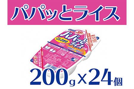 a10-040 パパッとライス こしひかり1ケース(200g×24入り)