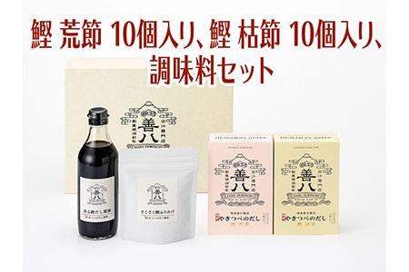 a10-058 やきつべのだし 10個入り 調味料セット