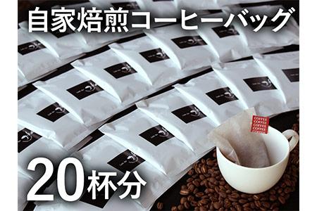 a10-065 自家焙煎コーヒーバッグ20杯分