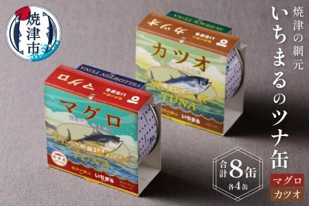 a10-069 焼津の網元・いちまる ツナ缶8缶セット
