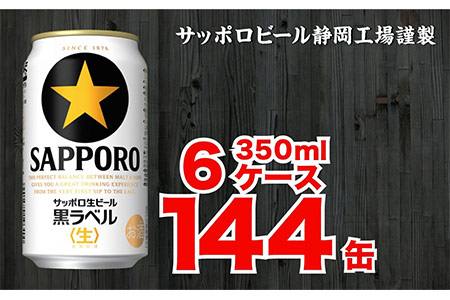 b10-004 黒ラベル350ml×6ケース