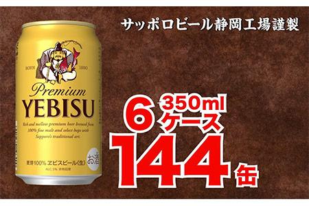 b10-005 ヱビス350ml×6ケース