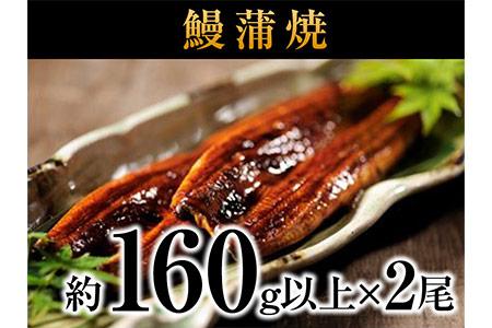 a15-159 国産深蒸し鰻蒲焼2尾入約320g以上の大ボリューム
